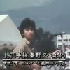 1976.09.26 秦野たばこ祭
