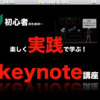 楽しく実践で学ぼう!!keynote講座(初心者のための…)