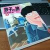 「鉄子の旅」を読んで「興味度」「実行度」を検証する!その4