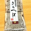 味路庵(あじろあん)の「加賀百万石 きんつば」 を買っ食べた。