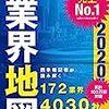 【読書メモ】「会社四季報」業界地図 2020年版