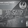 JAL CARD JCBプラチナカードを選んだ理由(その3 マイレージサービス)
