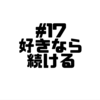 【Voicy文字起こし】「児玉健の遊び人トーク」#17 共感の危険性|危ない共感とダメな相対評価