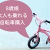 8歳娘、大人も乗れる自転車を購入