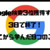 Google検索3位獲得するも3日で終了!そこから学んだ9つのこと