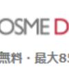 【コスメデネット】還元率の高いポイントサイトを比較してみた!