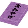 東京のお土産お勧めスイーツ8店 シェ松尾が一番のお気に入りです♪