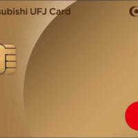 三菱UFJカード ゴールドの魅力を、専門家が解説(2021年版)!年会費や審査基準など、三菱UFJカード ゴールドの特徴はここで確認。