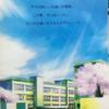 ギャルゲー感想文(3) ToHeart