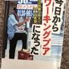 『今日からワーキングプアになった』増田明利
