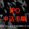 【画像付き】SBI証券でソフトバンクのIPOに申し込む方法