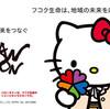 フコク生命 Japan Vision Vol.38 で紹介されました。