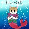エッセイ漫画第27弾『ネコはマーライオン』