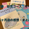 【感想・口コミ】Z会 幼児コース 年中を始めて4ヶ月。7月号の感想。