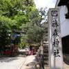 勝運と馬の神社・藤森神社