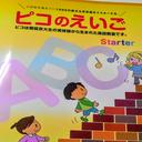 米沢市の子ども英語教室【ピコの英語】