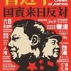習金(近)平を国賓として迎える話がまたぞろ出てきた。  なぜ? 欧米社会が中国を許さない実体を隠す日本社会
