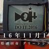 極上に凄まじいDIYフェス「DO IT 2016」に日本全国から行くべき3つの理由。