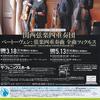 関西弦楽四重奏団 Beethoen-Zyklus