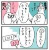 【四コマ2本】占いの結果