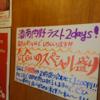 👽小樽酒商@札幌市👽【金カムスタンプラリー】