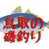 鳥取県【おすすめ磯釣りスポット】釣り場と釣れる魚をご紹介!