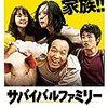 映画『サバイバルファミリー』感想/評価:65点/結衣の変化