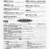第26期中医学研修セミナー  「中医針灸臨床実技」