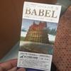 【バベルの塔展に行ってきたので】素人がヨーロッパで撮りためた美術品の写真を放出します