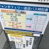 高松から神戸まで格安で移動できるジャンボフェリーに乗ってみた。〔#211〕