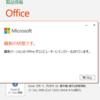 2020年10月の Microsoft Update (定例外) 2020-10-22
