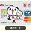 お買いものパンダデザインの楽天カードの再販が決定!!既にカードを持っている方でも作れる方法あります!