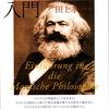 マルクス疎外論の再評価(その3)