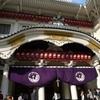 「六月大歌舞伎」と「安保法案」