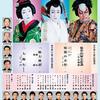 歌舞伎俳優、尾上菊之助さん結婚へ