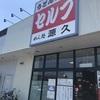 岡山県はうどん比率が高い県?