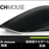 Microsoft TOUCH MOUSE 新感覚ナビゲーションの全貌