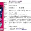 東京文フリへの寄稿