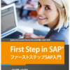 Espresso Tutorials 初の日本語SAP書籍を出版