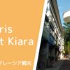 ソラリスモントキアラ(Solaris Mont Kiara)韓国料理店や韓国スーパーが魅力の商店街!