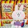 日本と同じ?お菓子がフィリピンにもある!かっぱえびせん、しみチョココーン、コパン