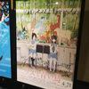 【映】リズと青い鳥 ~心の底からじわじわと面白さがこみ上げる~