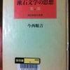 漱石文学の思想 第二部 自己本位の文学 今西順吉 著