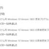 9月末にWindows Updateが追加で来てた