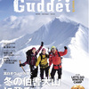 『GUDDEI Research2016WINTER』発売スタート♪