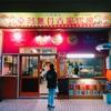 東京で見つけた台湾フライドチキン、鶏排と鶏柳(持ち帰り可)