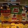 柿の種ワールドにかさね醤油&カシューナッツを買いに行ってみた。東京駅限定らしい。(東京駅一番街地下 1階「東京おかしランド」)
