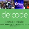 de:code「コンサルティングの現場から見えてきた Azure IaaS インフラ設計の最新ベストプラクティス」セッションレポート