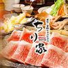 【オススメ5店】函館(北海道)にあるすき焼きが人気のお店