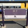成田線オリジナル駅名標の花